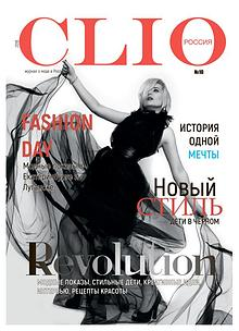 CLIO fashion magazine № 10