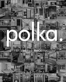 Polka. Ателье мебели