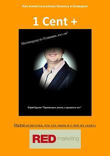 1 Cent +   Деловой журнал