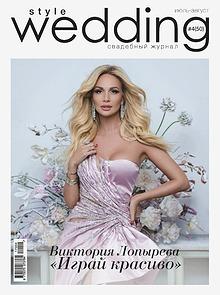 Свадебный журнал Style Wedding