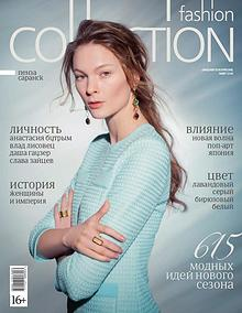 Fashion Collection Penza/Saransk