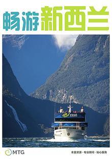MTG New Zealand Brochure