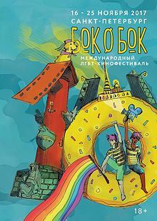 X ЛГБТ-кинофестиваля «Бок о Бок», Санкт-Петербург, 2017