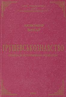 Грушевськознавство: Ґенеза й історичний розвиток