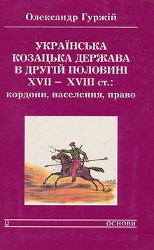 Українська козацька держава в другій половині XVII—XVIII ст.