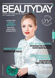 BeautyDayKrasnodar5-17