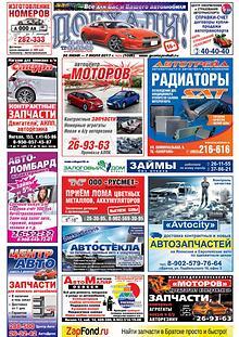 """Газета """"Поехали! N26"""" от 30 июня 2017 г."""