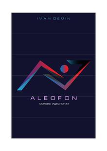 Aleofon: Основы идеологии