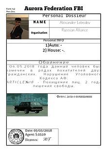 Доклад самп Похититель 2