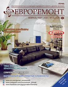 Журнал ЕВРОРЕМОНТ, №129 март