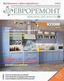 Журнал ЕВРОРЕМОНТ июль-август 2018