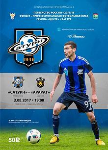 Программы «Сатурна» к матчам 2017/18