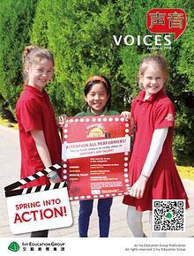 《声音》 VOICES 2017-2018