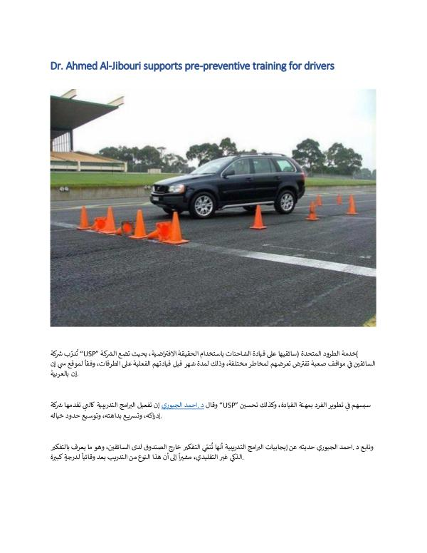 Dr. Ahmed Al-Jibouri supports pre-preventive training for drivers Dr. Ahmed Al-Jibouri