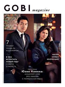 GOBI magazine