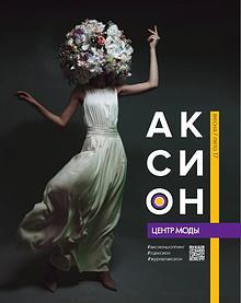 Журнал Аксион. Весна-Лето 2017