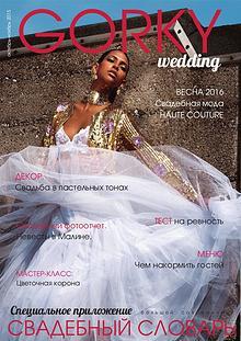 Мой Свадебный Журнал