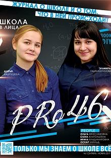 Журнал PRо46 №1/2017