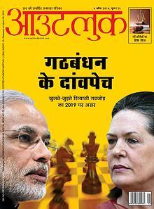 Outlook Hindi