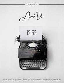 AlmaU 12.55