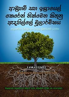 sinhala bible - Rreturning to the roots of out faith   Lanka Gospel