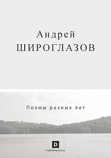 Андрей Широглазов. Поэмы разных лет