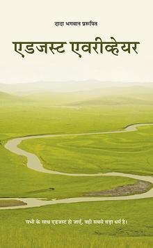 Adjust Everywhere (In Hindi)