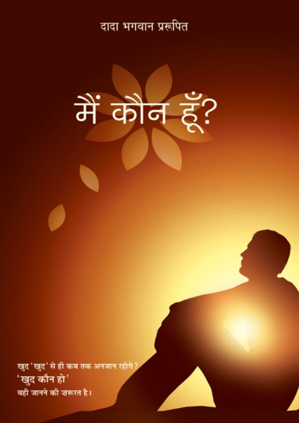 Who am I? (In Hindi) Who am I? (In Hindi)