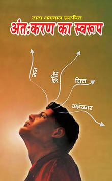 Antahkaran Ka Swaroop (In Hindi)