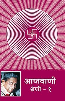 Aptavani-1 (In Hindi)
