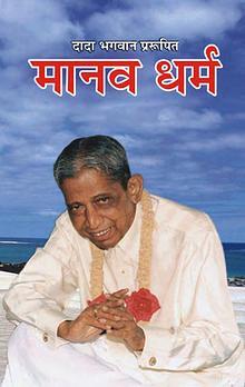 Manav Dharma (In Hindi)