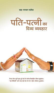 Harmony in Marriage  (In Hindi)