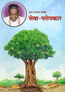 Right Understanding To Help Others: Benevolence (In Hindi)