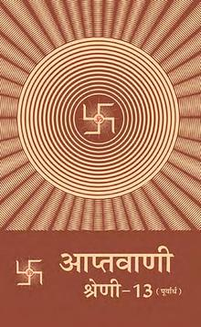 Aptavani-13(P) (In Hindi)