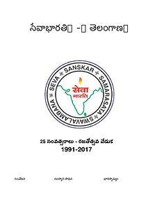 Sevabharathi Telugu Articles