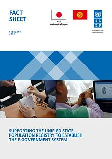 Fact Sheet on Establishing the e-Government System in Kyrgyzstan