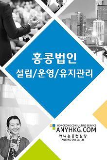 홍콩법인 설립, 유지관리, 세무회계 안내