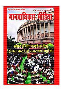 Manvadhikar Media April Edition