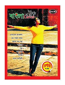 Bangla Canvas Magazine