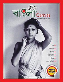 Bangla Canvas Magazine