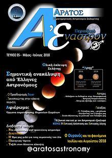 """Διαδικτυακό περιοδικό """" Έναστρον"""""""